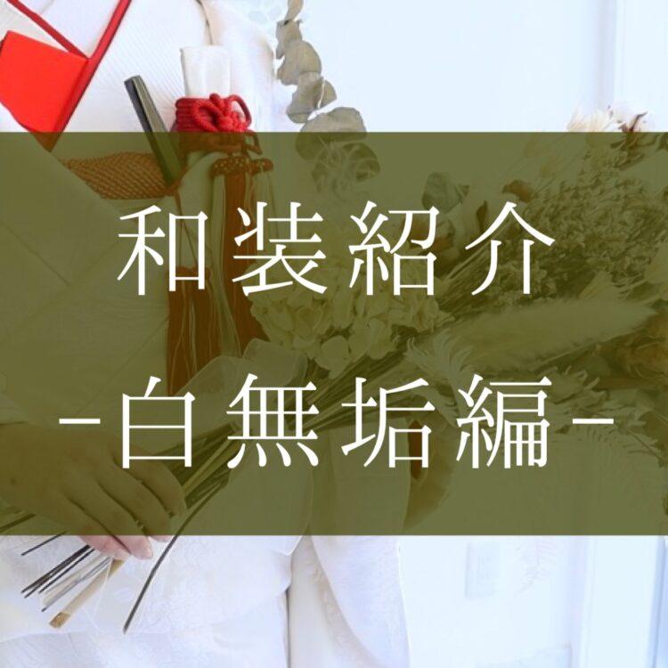 【和装紹介】白無垢編