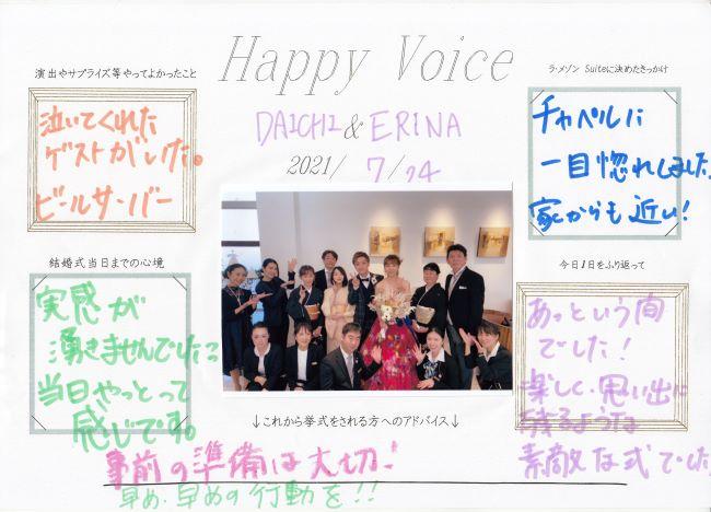 Daichi & Erina