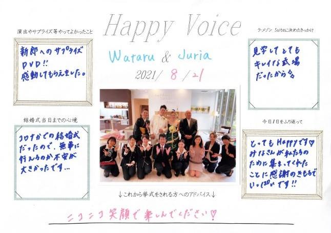 Wataru & Juria
